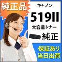 【メーカー純正】 CANON CRG-519II トナーカートリッジ519 II ブラック 純正