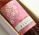 天然さくら酵母を使って醸造した大変珍しいワインです! 見た目も美しいロゼワインは桜の香りがほのかに漂います。