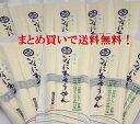 送料無料! 寛文5年堂 稲庭そうめん 家庭用袋入れ200g×10袋