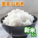 【令和2年産新米入り】米 30kg 農家のお米 (5kg×6袋) [送料無料] ブレンド米/国産/格安/安い