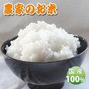 米・食味鑑定士が厳選した農家直送米 10kg(5kg×2) [送料無料] ブレンド米/国産/格安/安い