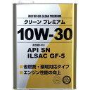 オートルブ クリーンプレミアム 10W-30 SN/GF-5 VHVI 4L×6 【送料無料】