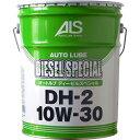 オートルブ ディーゼルスペシャル 10W-30 DH-2 鉱物油+VHVI 20L 【送料無料】