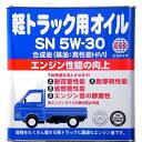 オートルブ モーターオイルスペシャル(軽トラック用) 5W-30 SN/GF-5 VHVI 3L×6 【送料無料】