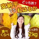 ※満腹 2.0kg 食べ比べ 冷凍焼き芋【紅はるか 安納芋】安納 焼き芋 電子レンジ 蜜芋