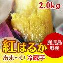 ※蜜いも 冷蔵★紅はるか 焼き芋【鹿児島産紅はるか 2.0kg】冷蔵焼き芋 電子レンジ 蜜芋 簡単 おいもや べにはるか やきいも【鹿児島 焼き芋専門ショップおいもや】