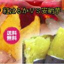 【送料無料】【紅はるか】【種子島産安納芋】食べ比べあま〜い冷凍焼き芋 紅はるか 安納芋 べにはるか あんのういも