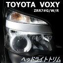 ヴォクシー ZRR70系 ステンレスヘッドライトトリム EX276