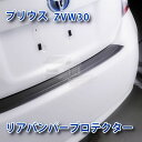 EX220 プリウス ZVW30 前/後期 リアバンパープロテクター【10P28oct16】
