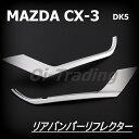EX543 マツダ CX-3 リアバンパーリフレクタートリム【10P19Nov16】
