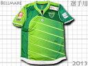 2013 湘南ベルマーレ・フットサル アウェイ(緑) オーセンティックユニフォーム 正規品