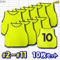 【加工対応OK】ビブス10枚セット#2〜#11マイクロメッシュ販売実績160,000着!FUTURIST製