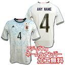 【必見】【正規ナンバー無料】 日本代表 16/18 アウェイ(白) adidas