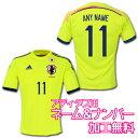 【ネーム&ナンバー無料】 日本代表 2014 アウェイ (蛍光黄色) 背&胸番+背ネーム自由! アディダス