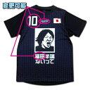【半端ないって】Tシャツ ユニデザイン 【名前・番号変更可能】【ドライ素材】