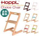 【送料無料】 ポイント10倍 【商品検品・包装発送】 HOPPL Choice Chair 「チョイス チェア」 子供椅子 トリップトラップ風 【楽ギフ_包装/楽ギフ_のし/楽ギフ_のし宛書】