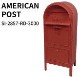 【送料無料・ポイント12倍】 アメリカンポスト レッド SI-2857-RD-3000 セトクラフト ポスト【楽ギフ_包装/楽ギフ_のし/楽ギフ_のし宛書】