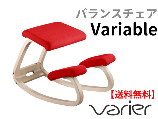 VARIER ヴァリエール バランスチェア バリアブル【送料無料】by STOKKE