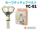 【ポイント10倍】【Yamatoya】大和屋 セーフティチェアベルト YC-01