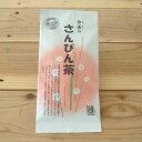 沖縄・石垣島より☆彡さんぴん茶(ジャスミン茶)(2g×20包)