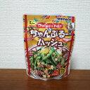 沖縄・石垣島の味☆彡ミニちゃんぷるーハッシュ