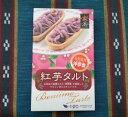 紅芋タルト 人気 通販