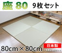 オリジナル置き畳/ユニット畳 座80 9枚セット 天然い草100% 琉球畳風へりなし畳