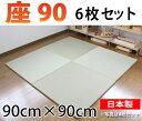 オリジナル置き畳/ユニット畳 座90 6枚セット 天然い草100%琉球畳風へりなし畳
