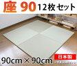 オリジナル置き畳/ユニット畳 座90 12枚セット 天然い草100%琉球畳風へりなし畳