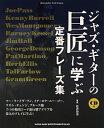 教則本 jazz guitar book Presents ジャズ・ギターの巨匠に学ぶ定番フレーズ集 (CD付)