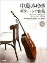 楽譜 CDで覚える 中島みゆき / ギター・ソロ曲集 (全曲タブ譜付)