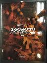 楽譜 上級ピアノ・グレード スタジオジブリ・プロフェッショナル・ユース曲集 (保存版)