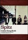 楽譜 ギター弾き語り SPITZ スピッツ / Giitar Song Book ギター・ソング・ブック