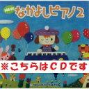 ★バラ売り★ 送料無料 ヤマハ教材 NEW なかよしピアノ2 CD TYP01084163