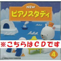 ★バラ売り★ 送料無料 ヤマハ教材 NEW ピアノスタディ4 CD TYP01089082