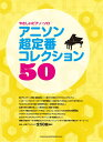 楽譜 やさしいピアノ・ソロ アニソン超定番コレクション50