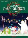 楽譜 レッスンでも使える こどものハッピー・クリスマス/ピアノ曲集