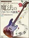 楽譜 きっと誰かに弾いてあげたくなる 魔法のソロ・ベース曲集(模範演奏CD付)