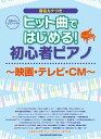 楽譜 やさしいピアノ・ソロ ヒット曲ではじめる! 初心者ピアノ ?映画・TV(テレビ)・CM?