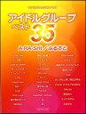 楽譜 ワンランク上のピアノ・ソロ アイドルグループ ベスト3...