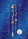 楽譜 ギター・ソロ アコギで弾くとカッコイイ曲あつめました。 [保存版] (模範演奏CD2枚付)