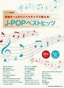 楽譜 ピアノ弾き語り 原曲キー&オリジナルサイズで歌える! J-POPベストヒッツ