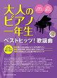 楽譜 大人のピアノ一年生 ベストヒッツ!歌謡曲
