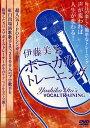 特別価格!新品DVD『伊藤美子のボーカルトレーニング
