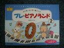 楽譜 プレ・ピアノランド 2
