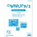 ヤマハ教材 NEW なかよしピアノ2 教材セット TYP01084840