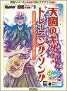 教則本 天國のギター・トレーニング・ソング 永遠の名曲をギター・インストで弾き倒せ! 改訂版 (CD付き)