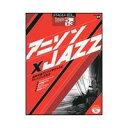 楽譜 5〜3級 エレクトーンSTAGEA・EL ポピュラー VOL.57/アニソン×Jazz〜往年の名アニソンをジャズにアレンジしてみた〜