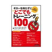 """人気商品! 書籍 1週間で効果体感!ギターを持たずに""""どこでもトレーニング""""100"""