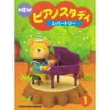 ★バラ売り★  ヤマハ教材 NEW ピアノスタディ1 レパートリー TYP01084165